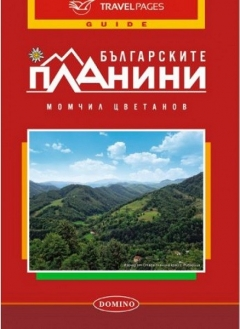 Bulgarian mountains guide